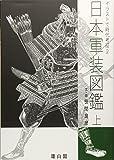 イラストで時代考証2 日本軍装図鑑 上
