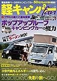軽キャンパー fan vol.28 (ヤエスメディアムック567)