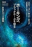 ホーキング、ブラックホールを語る BBCリース講義 (早川書房)