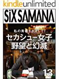 シックスサマナ 第13号 セカシュー女子の野望と現実