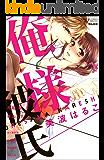 俺様彼氏 (ぶんか社コミックス S*girl Selection)