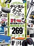 デジタルグッズ大全 (100%ムックシリーズ)