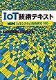 IoT技術テキスト -MCPC IoTシステム技術検定 対応-