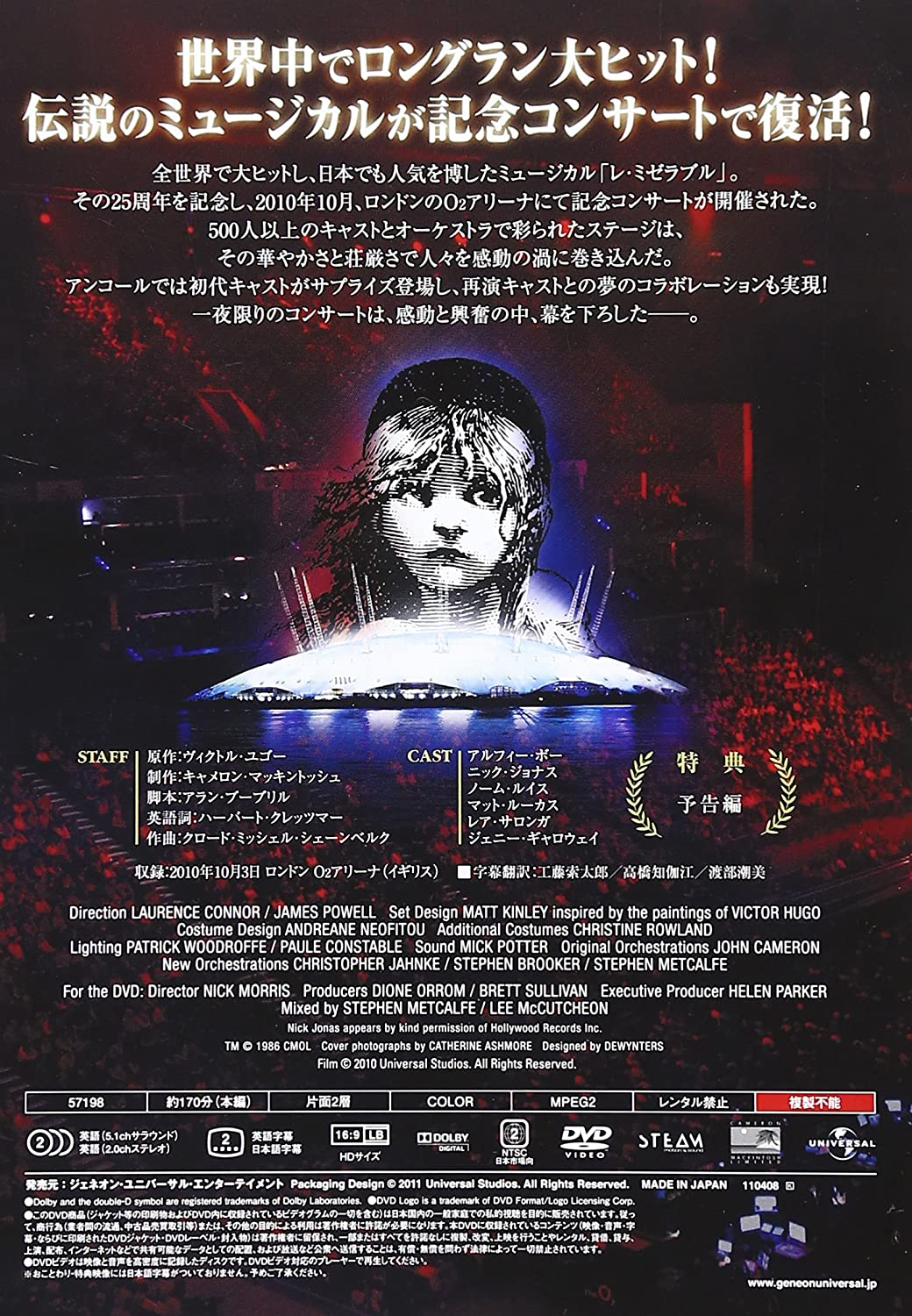 com movie les miserables th anniversary in concert com movie les miserables 25th anniversary in concert dvd gnbf 3083 movies tv