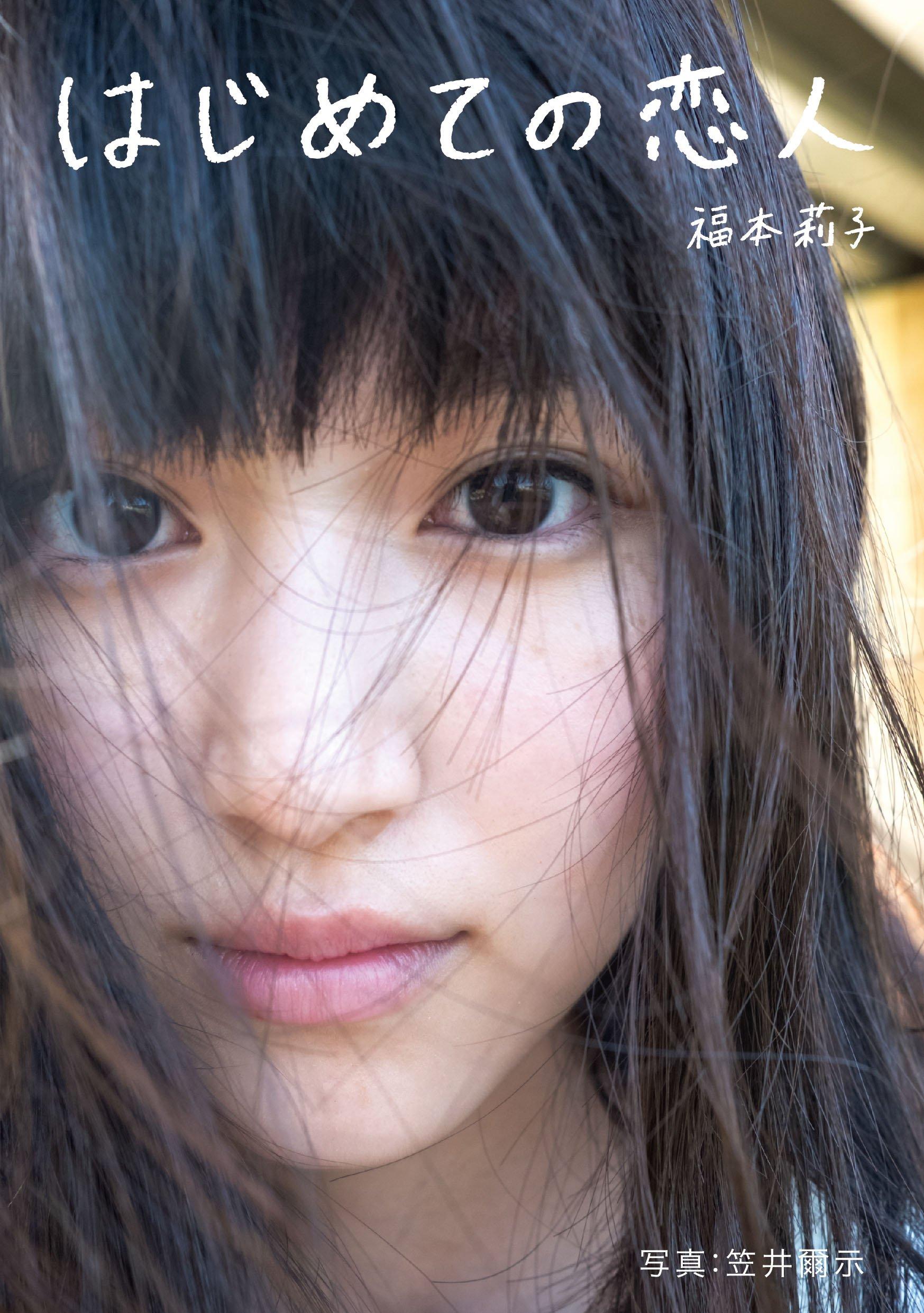 はじめての恋人 (「はじめての写真集」シリーズ Vol.01) | 福本 莉子, 笠井 爾示 |本 | 通販 | Amazon