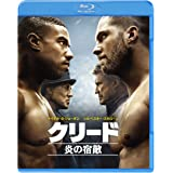 クリード 炎の宿敵 ブルーレイ&DVDセット (初回仕様/2枚組/特製ポストカード付) [Blu-ray]