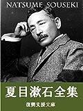 夏目漱石全集: 104作品収録