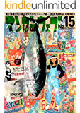 マンガ on ウェブ第15号 [雑誌] (佐藤漫画製作所)