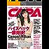 CAPA 2016年6月号[雑誌]
