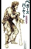 ベガーズバンケット (トクサ文庫)