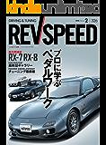 REV SPEED (レブスピード) 2018年 2月号 [雑誌]
