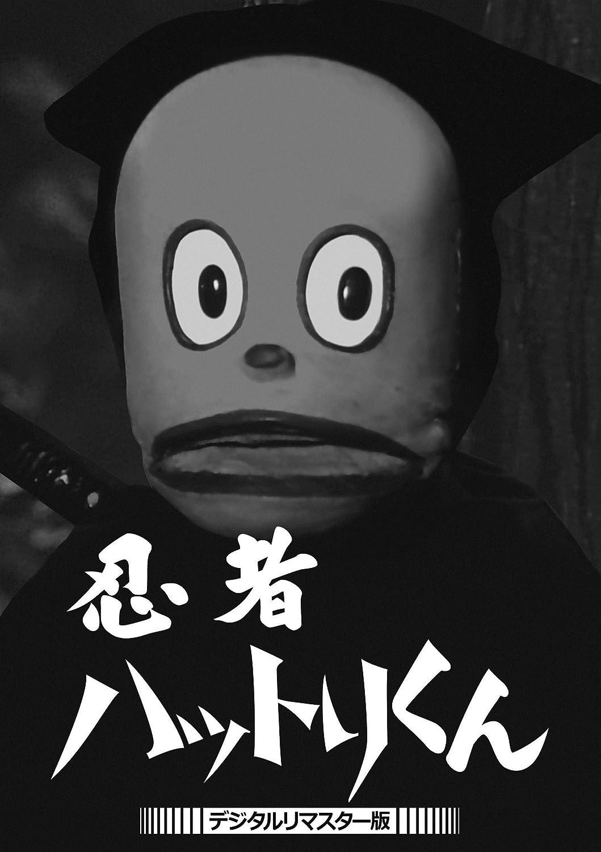 Drama - Ninja Hattori Kun Edizione: Giappone Italia DVD ...