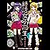 終活女子高生 2巻 (まんがタイムコミックス)