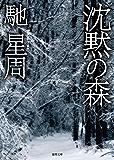 沈黙の森 (徳間文庫)