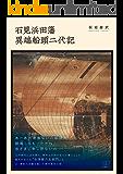 石見浜田藩異端船頭二代記 (22世紀アート)
