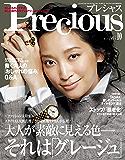 Precious (プレシャス) 2017年 10月号 [雑誌]