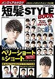 メンズヘアカタログ 短髪STYLE BOOK (COSMIC MOOK)
