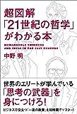 超図解「21世紀の哲学」がわかる本