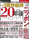 週刊東洋経済 2018年4/7号 [雑誌]