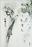 くちなし (文春e-book)