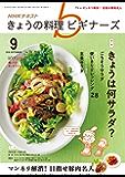 NHK きょうの料理 ビギナーズ 2016年 9月号 [雑誌] (NHKテキスト)