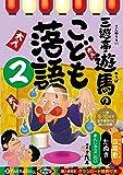 三遊亭遊馬のこども落語 2 (<CD>)