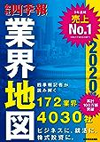 「会社四季報」業界地図 2020年版