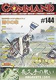 コマンドマガジン Vol.144『長久手の戦い』(ゲーム付)