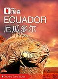 穷游锦囊:厄瓜多尔
