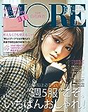 MORE (モア) 2018年11月号 [雑誌]