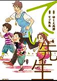 てぃ先生 4 (コミックフラッパー)