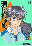 清村くんと杉小路くん(12) (モーニングコミックス)