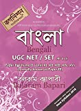 BENGALI NET / SET Paper II Volume II (Unit XI, XII, XIII, XIV, XV) (Formally Known as Paper III)