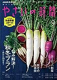 NHK 趣味の園芸 やさいの時間 2017年 9月号 [雑誌] (NHKテキスト)