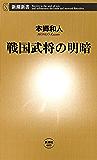 戦国武将の明暗(新潮新書)