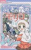 ふしぎの森のモリコ (ちゃおコミックス)
