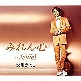 みれん心 / Jewel(ジュエル) (CD)