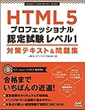 HTML5プロフェッショナル認定試験 レベル1 対策テキスト&問題集