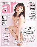 ar 2017年 08月号 [雑誌]