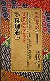 江戸流行料理通〈上〉 (教育社新書―原本現代訳)