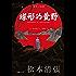 球形的荒野(读客熊猫君出品。彻底改变日本推理的文学大师松本清张!我们流浪的每一步,都走在回家的路上!)