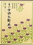 角川古語大辞典 (第3巻)