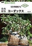 コーデックス (NHK趣味の園芸 12か月栽培ナビNEO)