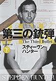 第三の銃弾(下) (扶桑社BOOKSミステリー)