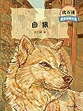 沈石溪激情动物小说 白狼