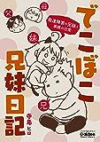 でこぼこ兄妹日記 (学研スマートライブラリ)