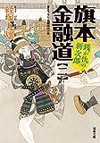 銭が仇の新次郎-旗本金融道(2) (双葉文庫)