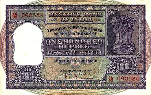 Bank Note Of Republic India Signed By H V R Iyengar, Note