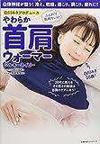 白川みきプロデュース やわらか首肩ウォーマー シルキーネイビー (主婦の友ヒットシリーズ)