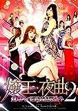 嬢王夜曲2 美人キャバ嬢欲望満開ナイト   [DVD]